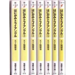 (古本セット)はにかみトライアングル_文庫_1-7巻セット_(電撃文庫)|book-station