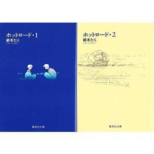 (古本セット)ホットロード_全2巻完結(文庫版)(集英社文庫) book-station