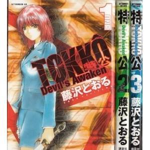 (古本セット)TOKKO_全3巻完結の3冊セット_(アフタヌーンKC)|book-station