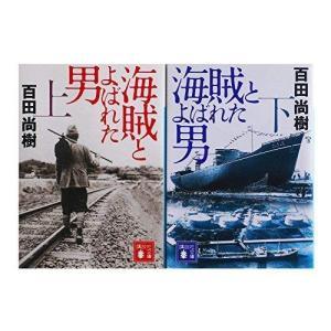 (古本セット)海賊とよばれた男_上・下巻の2冊セット_(講談社文庫)