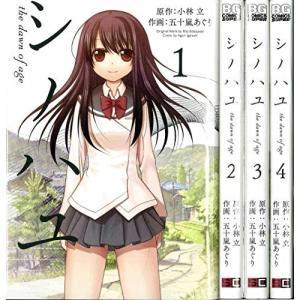 (古本セット)シノハユ_コミック_1-4巻セット_(ビッグガンガンコミックススーパー)|book-station