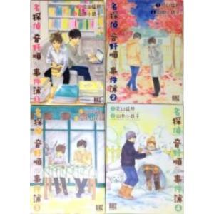 (古本セット)名探偵音野順の事件簿_コミック_1-4巻セット_(バーズコミックス)|book-station