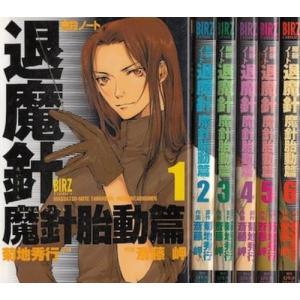 (古本セット)魔殺ノート退魔針_魔針胎動篇_コミック_1-6巻セット_(バーズコミックス)|book-station
