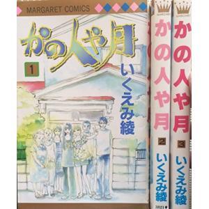 (古本セット)かの人や月_全3巻セット_(マーガレットコミックス)|book-station