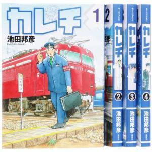 (古本セット)カレチ_コミック_1-4巻_セット_(モーニングKC)|book-station