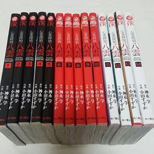 (古本セット)心霊探偵八雲_コミック全14巻セット