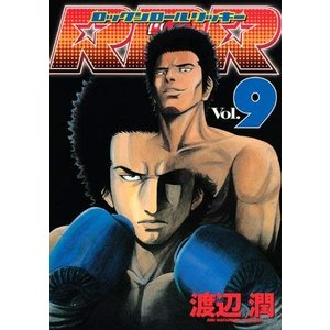 (単品) RRR (9) _ (ヤンマガKCスペシャル)の商品画像|ナビ