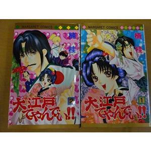 (古本セット)大江戸てやんでい!!_全2巻完結_(マーガレットコミックス)|book-station