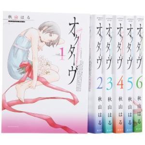 (古本セット)オクターヴ_コミック_全6巻完結セット_(アフタヌーンKC)|book-station