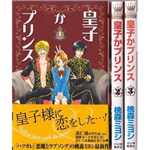 (古本セット)皇子かプリンス_コミック_1-3巻セット_(マーガレットコミックス)|book-station