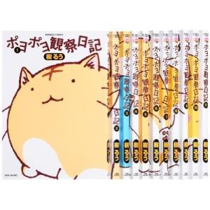 (古本セット)ポヨポヨ観察日記_コミック_1-11巻_セット_(バンブーコミックス)|book-station
