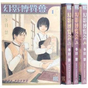 (古本セット)幻影博覧会_コミック_全4巻完結セット_(バーズコミックス)|book-station