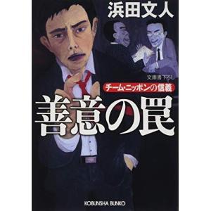 (単品)善意の罠:_チーム・ニッポンの信義_(光文社文庫)|book-station