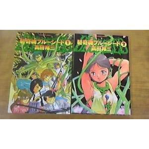 (古本セット)碧奇魂ブルーシード_コミック_全2巻セット(バンブー・コミックス)|book-station