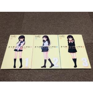 (古本セット)さつきコンプレックス_コミック_1-3巻セット_(まんがタイムKRコミックス) book-station