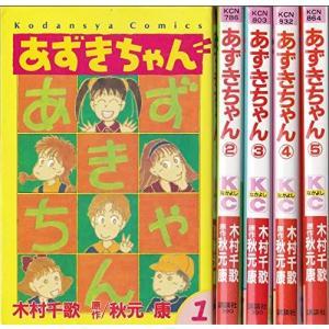 (古本セット)あずきちゃん_コミック_全5巻完結セット_(講談社コミックスなかよし)|book-station