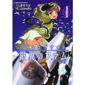 (単品)ラストエグザイル_‐銀翼のファム‐_(1)_(角川コミックス・エース_349-1)