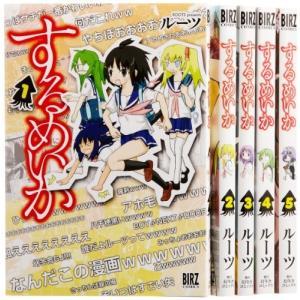 (古本セット)するめいか_コミック_1-5巻セット_(バーズコミックス)|book-station