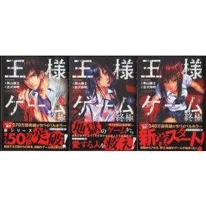 (古本セット)王様ゲーム_終極_コミック_1-3巻セット_(アクションコミックス) book-station