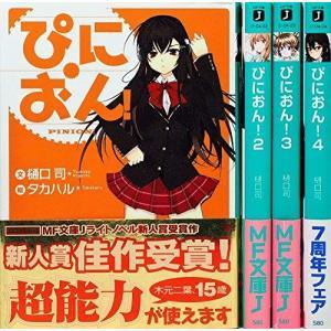 (古本セット)ぴにおん!_文庫全4巻完結の4冊セット_(MF文庫J) book-station
