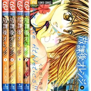 (古本セット)放課後オレンジ_全5巻完結セット book-station