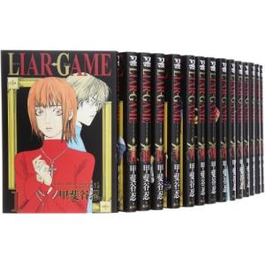 (古本セット)LIAR_GAME_コミック_1-19巻セット_(ヤングジャンプコミックス) book-station
