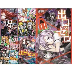 (古本セット)出口ゼロ_コミック_1-11巻セット_(講談社コミックスなかよし)|book-station