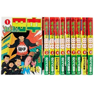 (古本セット)高校アフロ田中全10巻_完結セット_(ビッグコミックス) book-station