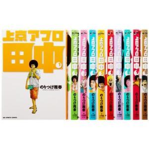 (古本セット)上京アフロ田中全10巻_完結セット_(ビッグコミックス) book-station