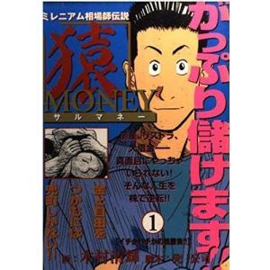 (単品)猿money_1―ミレニアム相場師伝説_(ビッグコミックス)
