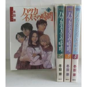 (古本セット)ハツカネズミの時間_コミック_全4巻完結セット(アフタヌーンKC) book-station