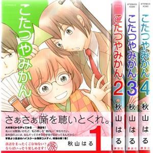 (古本セット)こたつやみかん_コミック_1-4巻セット_(アフタヌーンKC) book-station