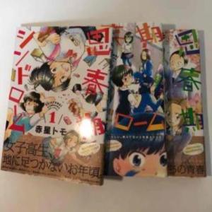 (古本セット)思春期シンドローム_コミック_全3巻完結セット_(アフタヌーンKC) book-station