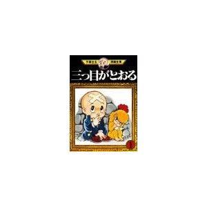 (単品)三つ目がとおる(1)_(手塚治虫漫画全集)