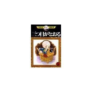 (単品)三つ目がとおる(5)_(手塚治虫漫画全集)