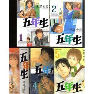 (古本セット)五年生_コミック_1-5巻セット_(アフタヌーンKC)|book-station