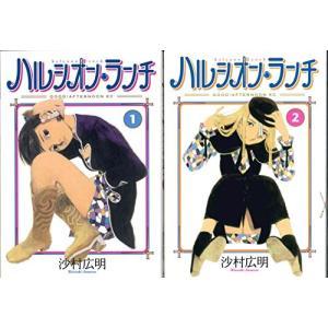 (古本セット)ハルシオン・ランチ_全2巻セット_(アフタヌーンKC)|book-station
