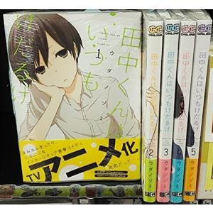 (古本セット)田中くんはいつもけだるげ_コミック_1-5巻セット_(ガンガンコミックスONLINE) book-station