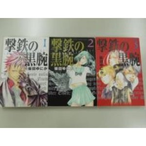 (古本セット)撃鉄の黒腕_コミック_1-3巻セット_(講談社コミックス)|book-station