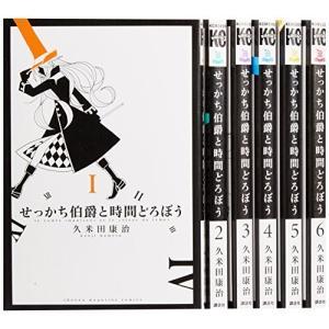 (古本セット)せっかち伯爵と時間どろぼう_コミック_全6巻完結セット_(講談社コミックス)|book-station