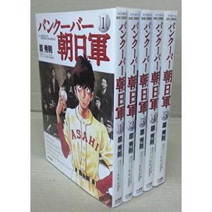 (古本セット)バンクーバー朝日軍_コミック_1-5巻セット_(ビッグ_コミックス〔スペリオール〕) book-station