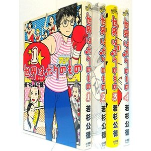 (古本セット)世界はボクのもの_1-4巻の4冊セット_(ビッグコミックス) book-station
