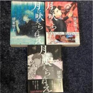 (古本セット)月に吠えらんねえ_コミック_1-3巻セット_(アフタヌーンKC)|book-station