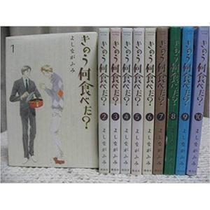 (古本セット)きのう何食べた?_1-10巻の10冊セット_(モーニングKC) book-station