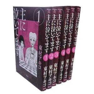 (古本セット)主に泣いてます_コミック_1-6巻_セット_(モーニング_KC)|book-station