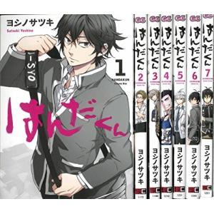 (古本セット)はんだくん_全7巻セット_(ガンガンコミックス)|book-station