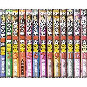 (古本セット)ムダヅモ無き改革_コミック_1-13巻セット_(近代麻雀コミックス)|book-station