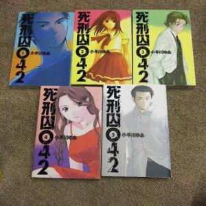 (古本セット)死刑囚042_コミック_全5巻完結セット(ヤングジャンプ・コミックス) book-station