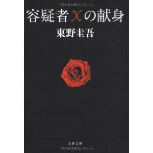 (単品)容疑者Xの献身_(文春文庫)