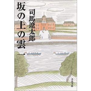 (単品)新装版_坂の上の雲_(1)_(文春文庫)